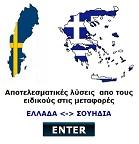 http://www.a-omega.se/32.html